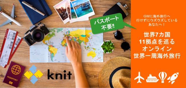 無料で世界7カ国11拠点を巡る、【オンライン世界一周海外旅行】