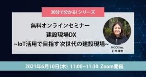 !建設現場DX ~IoT活用で目指す次世代の建設現場~