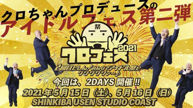 クロちゃんプロデュースのアイドルフェス第二弾「クロフェス2021 2回目だしん!みんなでアイドル祭だ ワワワワァ〜!」