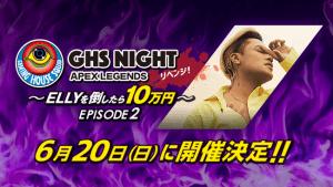 GHS NIGHT APEX LEGENDS ~ELLYを倒したら10万円~ EPISODE2