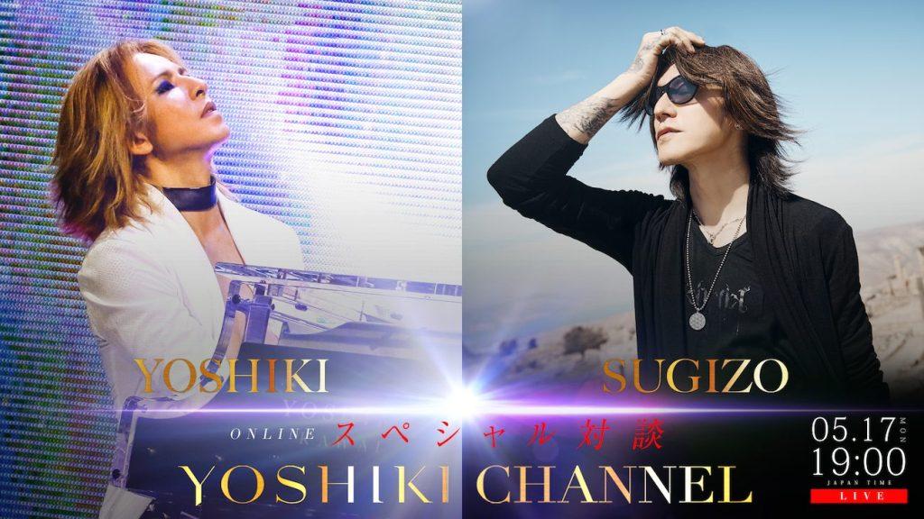 YOSHIKI × SUGIZO Onlineスペシャル対談
