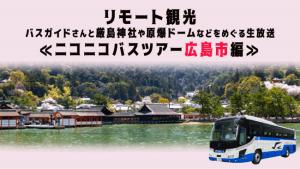 【リモート観光】世界遺産「厳島神社」や「原爆ドーム」などをバスガイドさんとめぐるオンラインバスツアーをニコニコで生配信