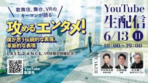 〜歌舞伎、舞台、VR のキーマンが語る〜『攻めるエンタメ! 僕が思う伝統的な表現、⾰新的な表現』