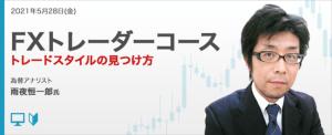 雨夜恒一郎氏が解説!オンラインセミナー『FXトレーダーコース トレードスタイルの見つけ方』