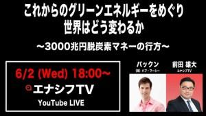 エナシフTV × パックン 特別対談『これからのグリーンエネルギーをめぐり、世界はどう変わるか〜3000兆円脱炭素マネーの行方〜』