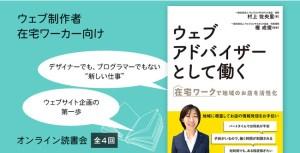 書籍『ウェブアドバイザーとして働く』の無料読書会