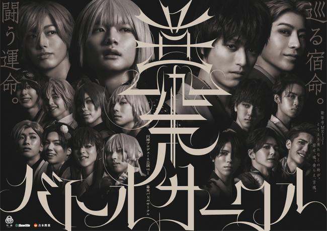 円神プロデュース公演vol.1 『幕末バトルサークル』