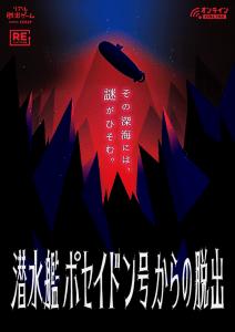 【オンライン】潜水艦ポセイドン号からの脱出 リモートver.