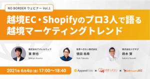 越境EC・Shopifyのプロ3社で語る越境・海外マーケティングトレンド