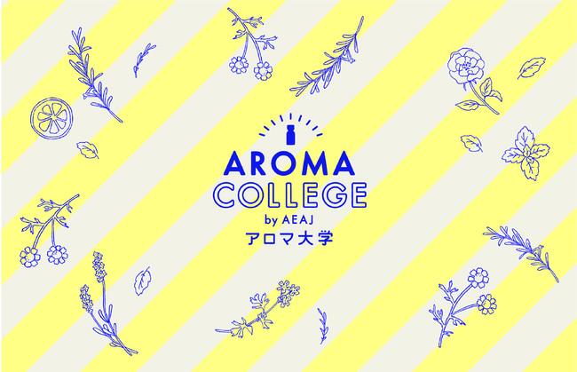 アロマ大学2021 vol.1