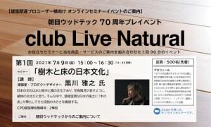 建築家・黒川雅之氏を講師に招いたオンラインセミナー 「樹木と床の日本文化」
