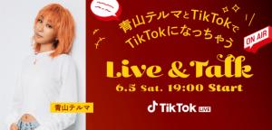 青山テルマとTikTokでTikTokになっちゃうLIVE&TALK