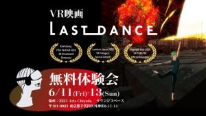 VR 映画「Last Dance」 体験会&トークイベント