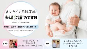 オンライン両親学級『夫婦会議』のすすめ〜夫婦で『産後ケア』を話し合おう!〜