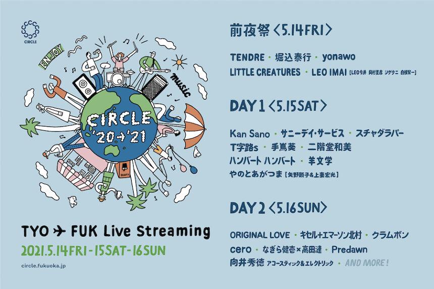 オンライン音楽イベント『CIRCLE '20→'21 東京✈︎福岡 実況中継』