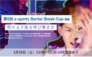 障がい者の社会参画を促進するe-sports大会「第5回 e-sports Barrier Break-Cup」
