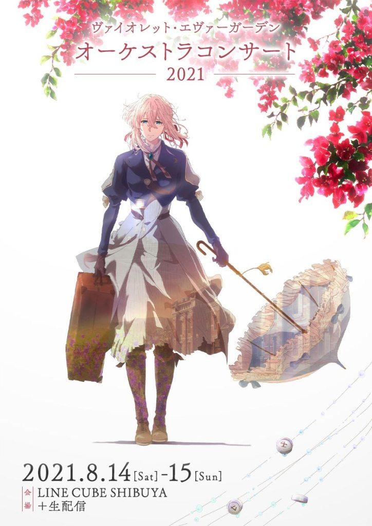 「ヴァイオレット・エヴァーガーデン」オーケストラコンサート2021