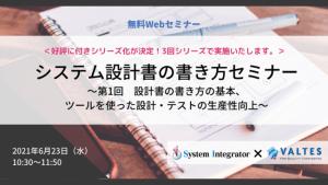 【開発エンジニア向け無料共催セミナー開催】システム設計書の書き方を伝授