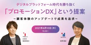 デジタルプラットフォーム時代を勝ち抜く 「プロモーションDX」セミナー