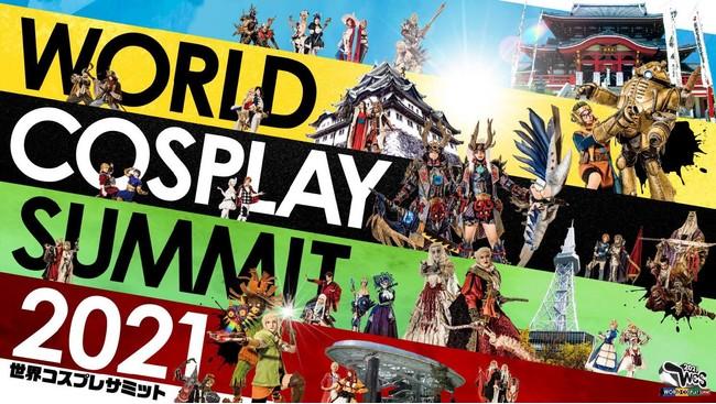 世界コスプレサミット2021 / WORLD COSPLAY SUMMIT 2021