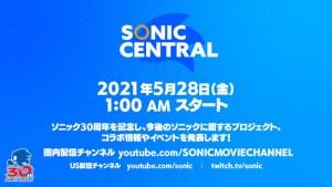 ソニック30周年を記念した「Sonic Central」