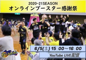 【香川ファイブアローズ】2020-21 SEASON オンラインブースター感謝祭