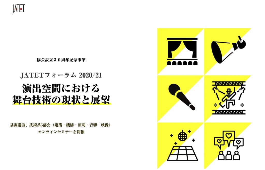 JATETフォーラム 2020/21 演出空間における 舞台技術の現状と展望