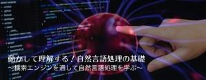 自然言語処理の基礎を学ぶセミナー