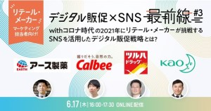 「デジタル販促×SNS 最前線#3」