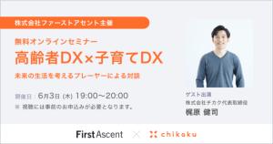 【高齢者DX×子育てDX】未来の生活を考えるオンラインセミナー
