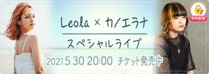 Leola×カノエラナ スペシャルライブ