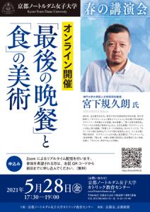 京都ノートルダム女子大学 カトリック教育センター「春の講演会」