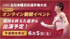 『第75回全日本体操種目別選手権』オンライン観戦イベント