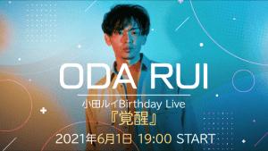 小田ルイBirthday Live 『覚醒』