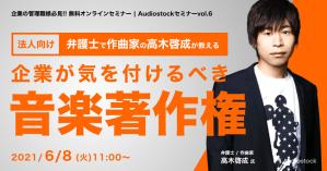 弁護士で作曲家の高木啓成が教える 「企業が気を付けるべき音楽著作権」