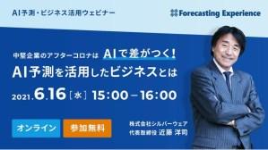 【AI予測・ビジネス活用ウェビナー】中堅企業のアフターコロナはAIで差がつく、AI予測を活用したビジネスとは