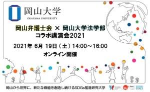 岡山弁護士会 × 岡山大学法学部コラボ講演会2021