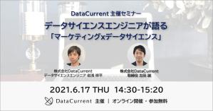 「データサイエンスエンジニアが語る「マーケティング×データサイエンス」」