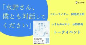 コピーライター・阿部広太郎 × いきものがかり・水野良樹 トークイベント