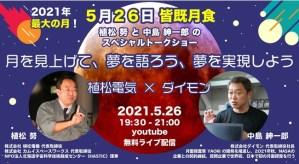 2021年最大のスーパームーン×皆既月食を一緒に見よう 植松努と中島紳一郎、初のスペシャルトークショー