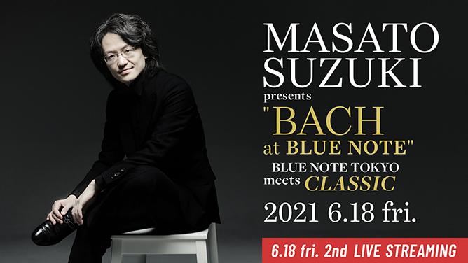 """【配信】鈴木優人 presents """"BACH at BLUE NOTE"""" BLUE NOTE TOKYO meets CLASSIC"""