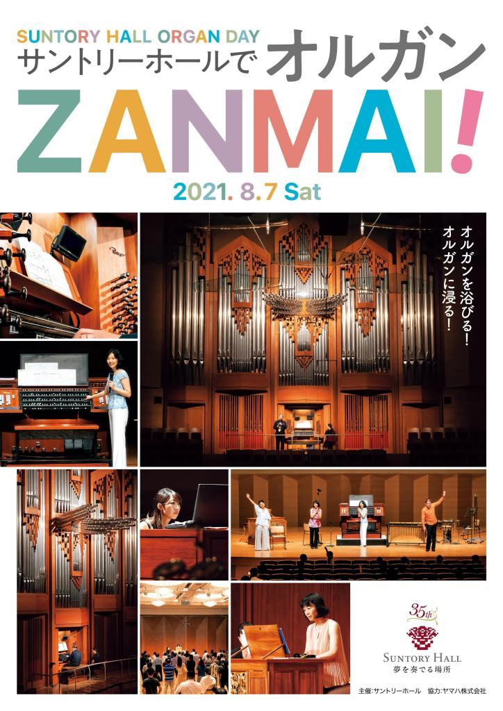 サントリーホールでオルガンZANMAI!【公演4:ポジティフオルガンコンサート】
