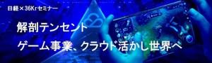 日経×36Kr無料セミナー「解剖テンセント第2弾〜ゲーム事業、クラウド活かし世界へ」