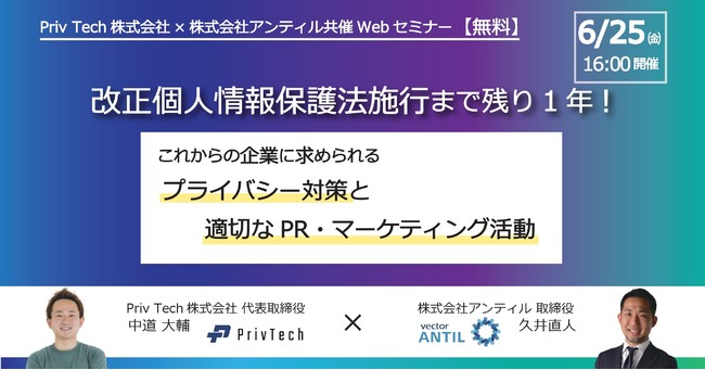 Webセミナー「改正個人情報保護法施行まで残り一年。これからの企業に求められるプライバシー対策と適切なPR・マーケティング活動」