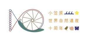 小笠原諸島世界自然遺産地域登録10周年記念式典