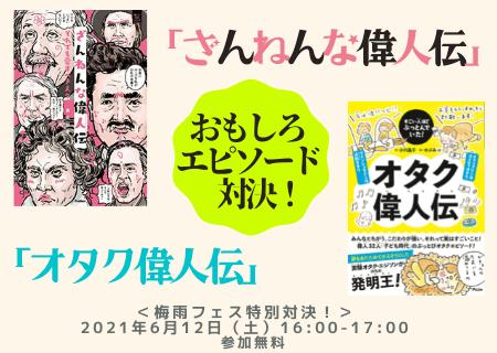 ざんねんな偉人伝×オタク偉人伝 おもしろエピソード対決!