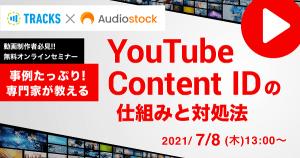 事例たっぷり!専門家が教える YouTube Content IDの仕組みと対処法