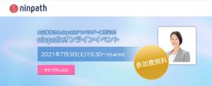 ninpathアンバサダー大山加奈さんと不妊治療中の方向けのオンラインイベント