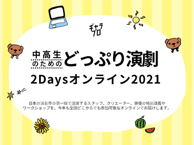 【新国立劇場】中高生のためのどっぷり演劇2Days オンライン 2021