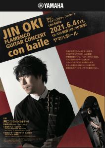 沖仁フラメンコギターコンサート con baile